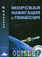 Морская навигация с ГЛОНАСС/GPS (+ CD-ROM) Моркнига