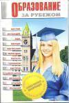 Образование за рубежом /2004 г./ UTI