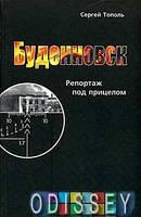 Буденновск. Репортаж под прицелом. Тополь С. Де-Факто
