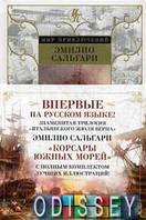 Корсары Южных морей: романы. Сальгари Э. Азбука