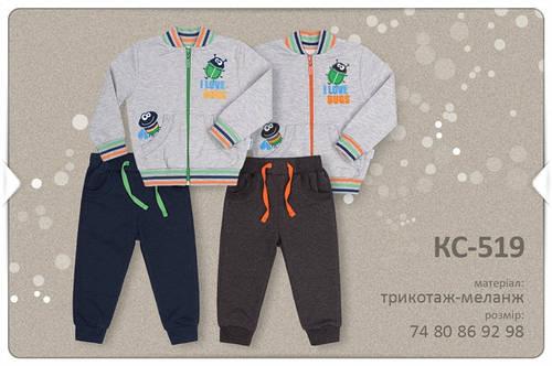 Костюм спортивный КС519 Бемби