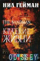 The Sandman. Песочный человек. Кн.7. Краткие жизни. Гейман Н. Азбука