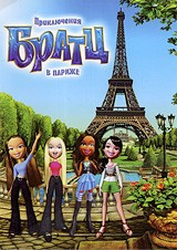 Братц: Пригоди Братц в Парижі (DVD)