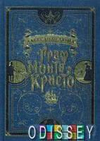 Граф Монте-Кристо: роман. Дюма А. Азбука