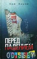 Перед падением: роман. Хоули Н. АСТ