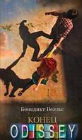 Конец одиночества: роман. Велльс Б. Азбука