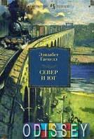 Север и Юг. Гаскелл Э. Иностранная литература. Большие книги