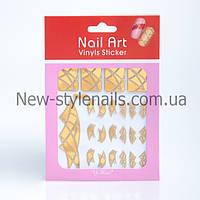 Трафарет зигзаг-наклейки для дизайна ногтей (золото), фото 1
