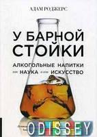 У барной стойки: Алкогольные напитки как наука и как искусство. Роджерс А. Олимп-Бизнес