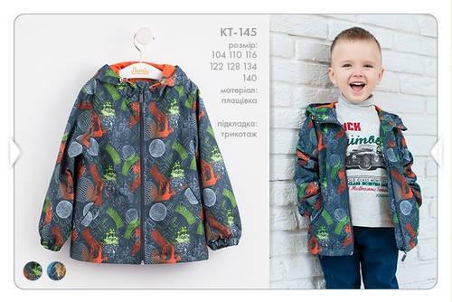 Куртка демисезонная для мальчика КТ145 Бемби