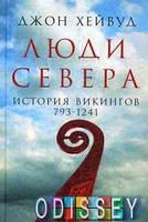 Люди Севера: История викингов. Хейвуд Дж. Альпина нон-фикшн