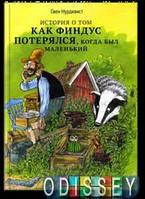 История о том, как Финдус потерялся, когда был маленький. Нурдквист С. Альбус корвус. Белая ворона