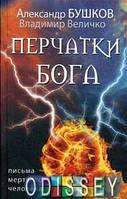 Перчатки Бога. Письма мертвого человека. Бушков А., Величко В. ОЛМА Медиа Групп