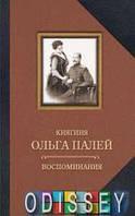 Княгиня Ольга Палей. Воспоминания о России. Палей О. Захаров