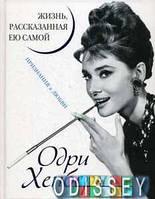 Одри Хепберн. Жизнь, рассказанная ею самой. Признания в любви (Твердый переплет) Яуза-пресс