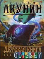 Детская книга для мальчиков: роман (Мягкая обложка) Акунин Б. АСТ