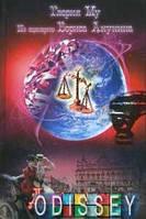 Детская книга для девочек: роман (Твердая обложка) Глория Му, Борис Акунин. Астрель