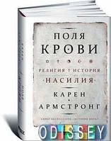 Поля крови: Религия и история насилия. Армстронг К. Альпина Нон-фикшн