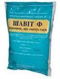 Фунгицид Шавит 5 кг.