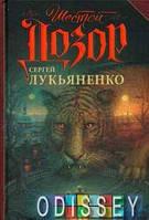 Шестой Дозор: фантастический роман. Лукьяненко С.В. АСТ
