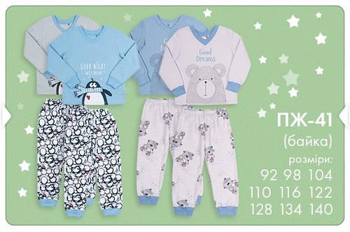 Пижама теплая для мальчика ПЖ41