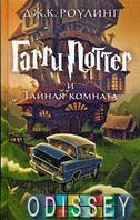 Гарри Поттер и тайная комната. Ролинг Д.К. Махаон