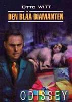 Голубой алмаз/Den Blaa Diamanten: Книга для чтения на шведском языке. Каро