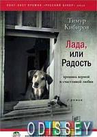 Лада, или Радость. Хроника верной и счастливой любви. Тимур Кибиров. Время