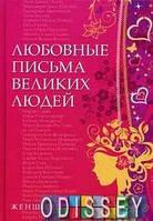 Любовные письма великих людей. Книга 2. Женщины. Добрая книга