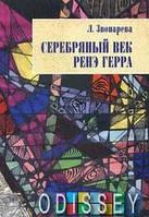 Серебряный век Ренэ Герра. Звонарева Л. Росток
