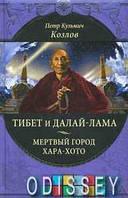 Тибет и Далай-лама. Мертвый город Хара-Хото. Козлов П.К. ЭКСМО