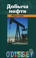Добыча нефти. Грей Ф. Олимп-Бизнес