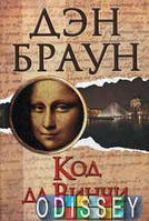 Код да Винчи: роман. Браун Д. (Твердый переплет) АСТ
