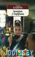 Завтрак у Тиффани. Капоте Т. (Мягкая обложка) Азбука. Азбука-Аттикус