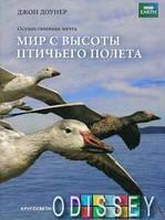 Мир с высоты птичьего полета. Осуществленная мечта. Доунер Д. ЭКСМО