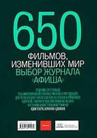 650 фильмов, изменивших мир. Компания Афиша