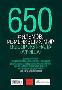 650 фильмов, изменивших мир. Компания Афиша - Интернет-магазин Goods Shop в Киеве