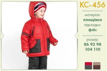 Костюм зимний КС456 Бемби