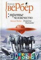 Третье человечество. Вербер Б. (Твердый переплет) Рипол-Классик