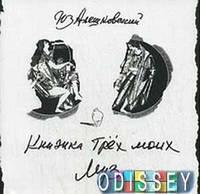Книжка трех моих муз+с/о+СD. Алешковский Ю. Пробел 2000