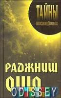 Раджниш Ошо. Александр Грицанов. Книжный дом