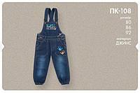 Полукомбинезон для мальчика ПК108 джинс Бемби