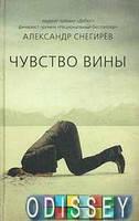 Чувство вины. Александр Снегирев. Альпина нон-фикшн