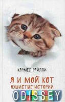 Я и мой кот: Пушистые истории. Райлли К. Альпина нон-фикшн
