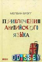 Приключения английского языка. Брэгг М. Альпина Нон-фикшн