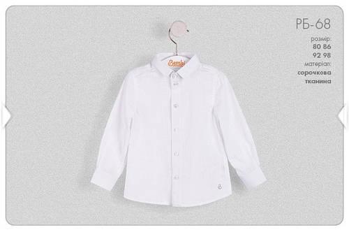 Рубашка для мальчика РБ68 Бемби