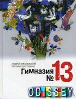 Гимназия №13. Жвалевский А., Пастернак Е. Время