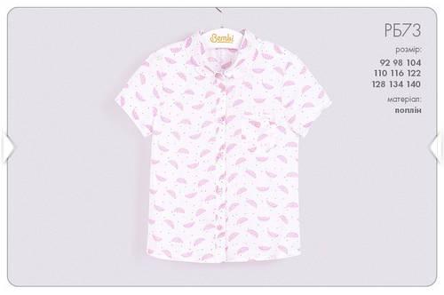 Рубашка для девочки РБ73 Лето 2017 Бемби
