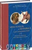 Аристотель и муравьед едут в Вашингтон: Понимание политики через философию и шутки. Каткарт Т., Альп