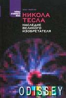 Никола Тесла. Наследие великого изобретателя. Фейгин О. Альпина нон-фикшн
